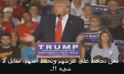 ترامب : السعوديون حمقى  ولكنني أحبهم انهم  مصرف خيري لنا انهم يبحثون عن نفط اليمن