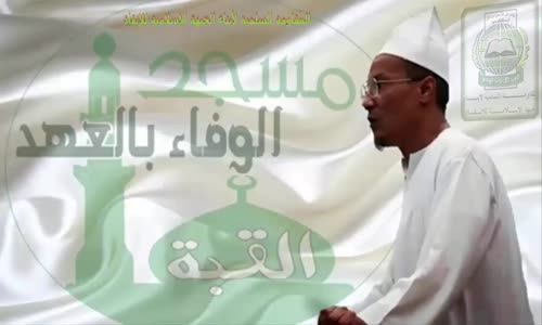 الشيخ علي بن حاج  في موعضة حول الفرح و الزواج