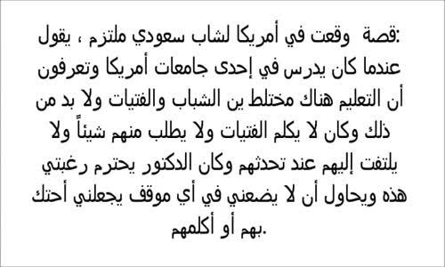 قصة البنت الامريكية وا لشاب السعودي