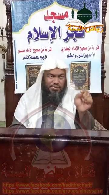 ﻛﺘﺎﺏ اﻟﺬﻛﺮ ﻭاﻟﺪﻋﺎء ﻭاﻟﺘﻮﺑﺔ ﻭاﻻﺳﺘﻐﻔﺎﺭ قراءه في صحيح مسلم