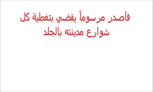نعـــــــل الملك قصة قصيرة تحمل مواعظ