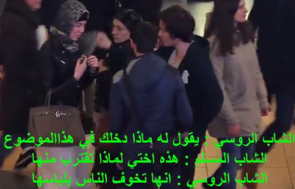 التحرش ببنت مسلمة محجبة وغير مسلمة في روسيا   مترجم مشاهد الفرق HD