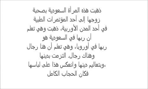 امرأة سعودية تسلم على يدها سبع نساء