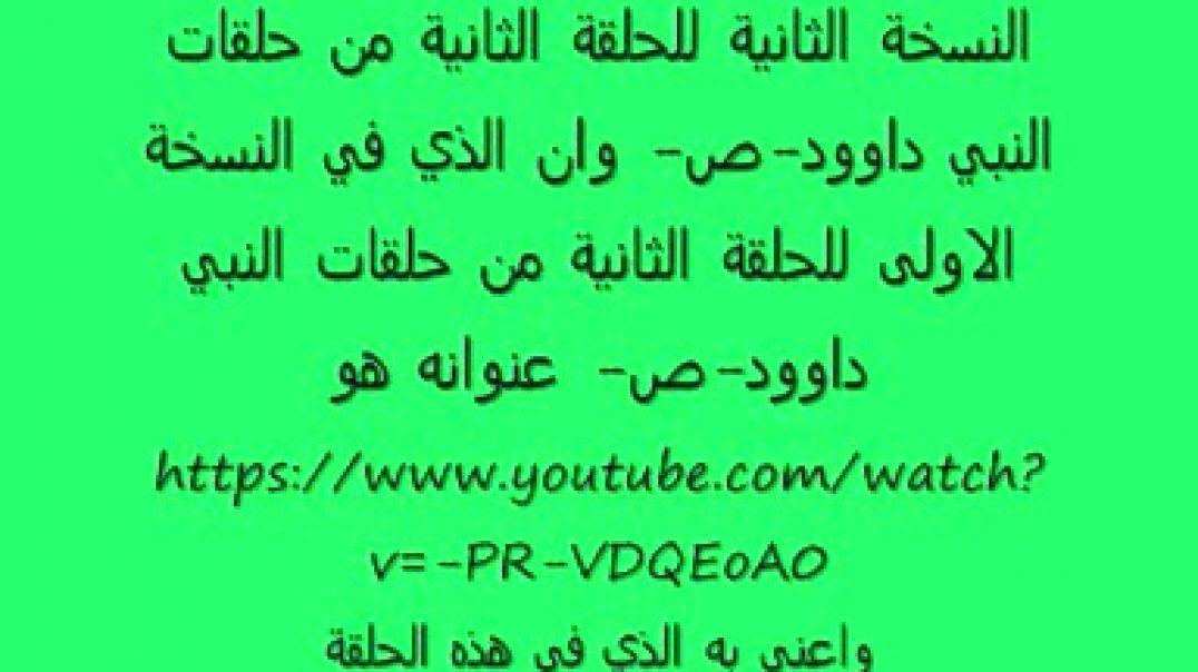 النبي داوود -ص- 2.wmv