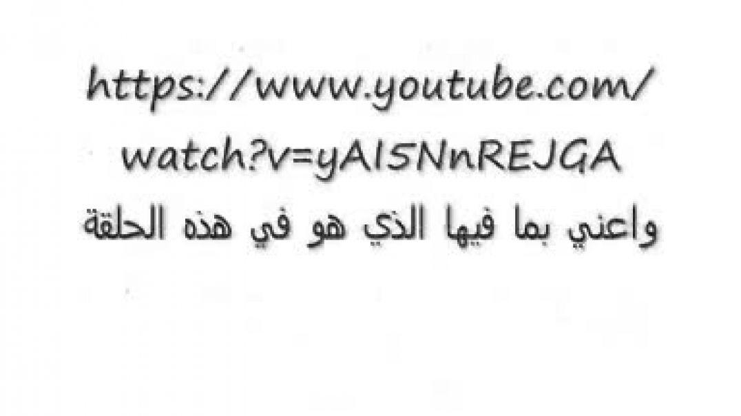الله قال أن النبي محمدد سيعود حلقة رقم 4 النسخة الثانية.wmv