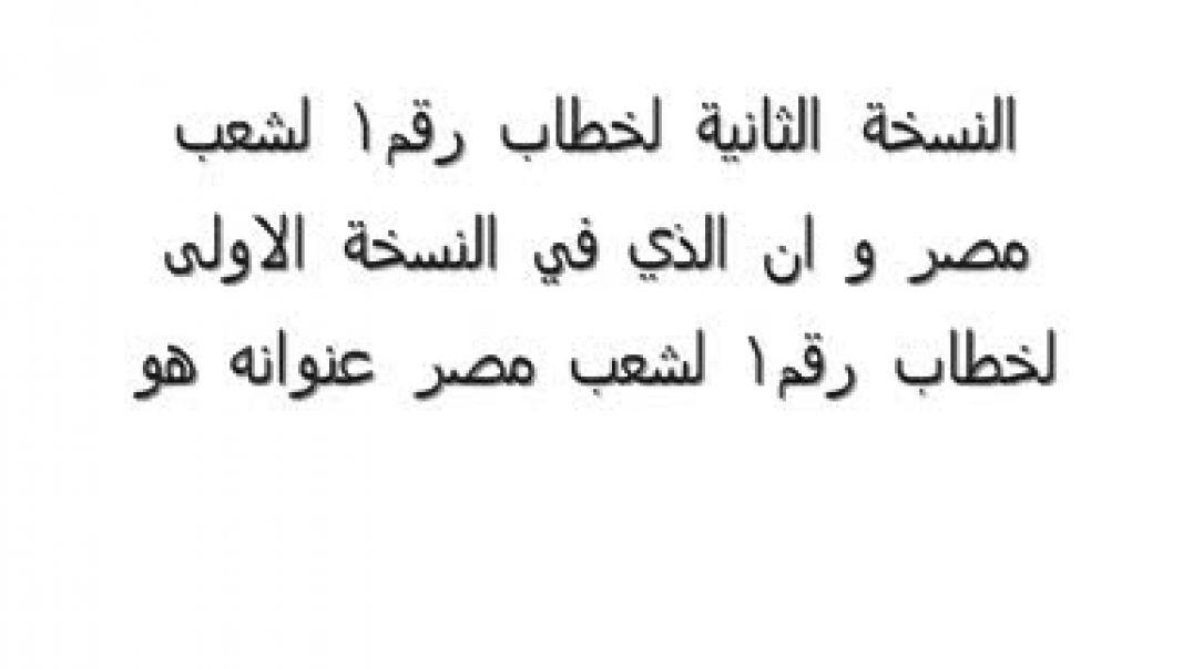 خطاب رقم 1 لشعب مصر
