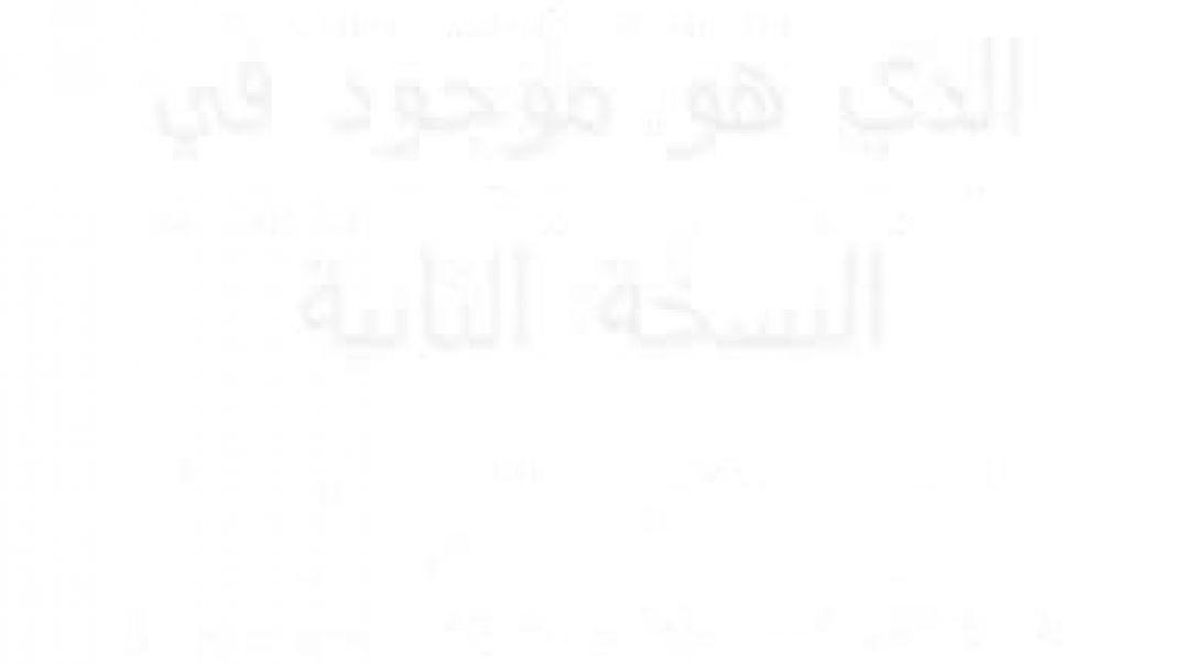 الله قال أن النبي محمد سيعود حلقة رقم 2 النسخة الثانية