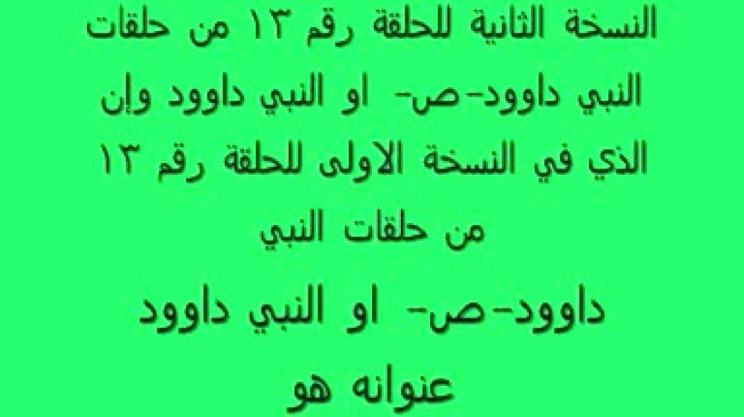 النبي داوود -ص- 13.wmv