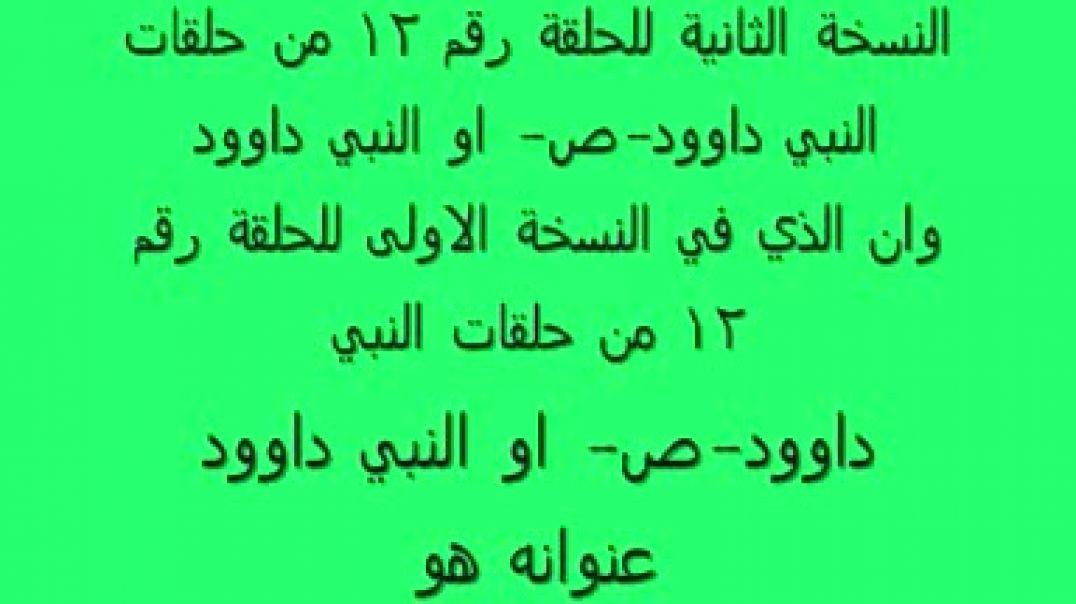 النبي داوود -ص- 12.wmv