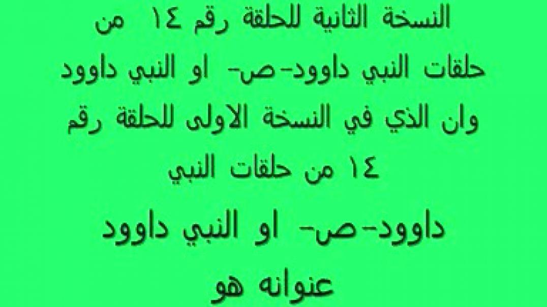 النبي داوود -ص- 14.wmv