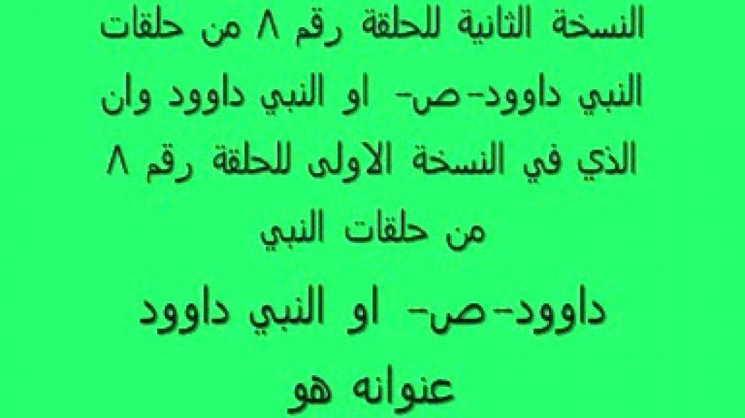 النبي داوود -ص- 8.wmv