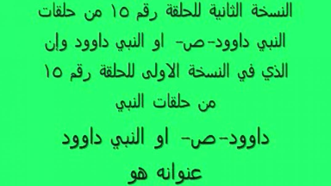 النبي داوود -ص- 15.wmv