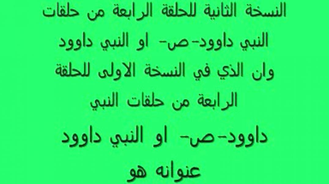 النبي داوود -ص- 4.wmv