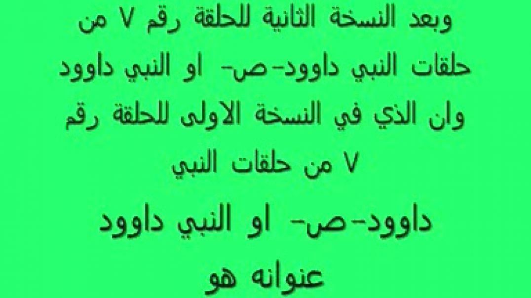 النبي داوود -ص- 7.wmv