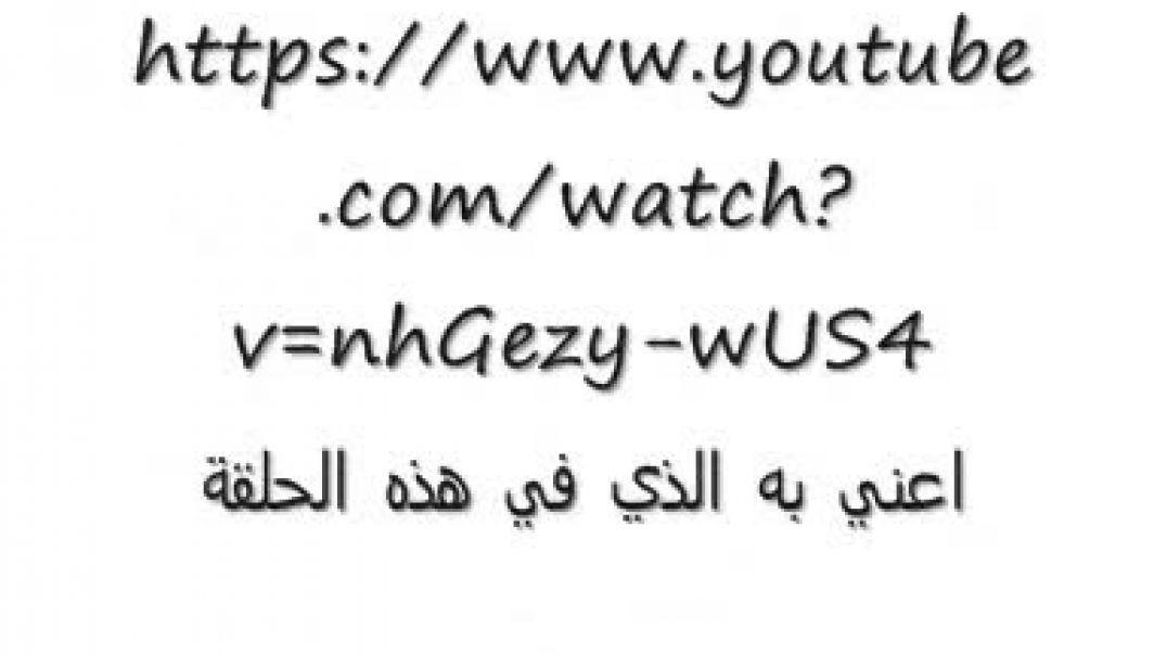 من هم العرب 1.wmv