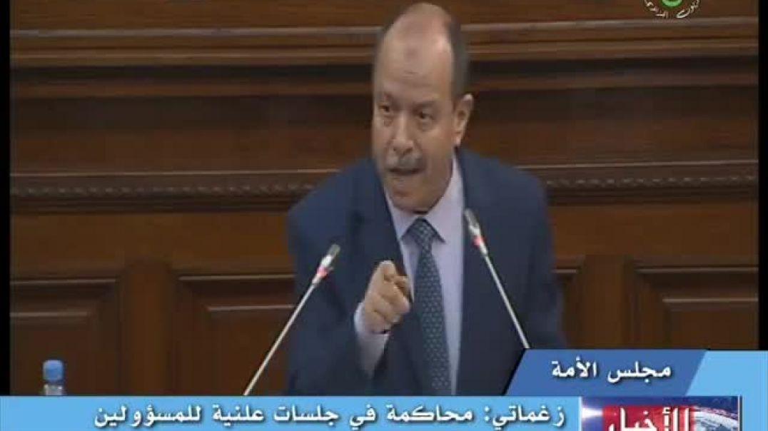 وزير العدل زغماتي بلهجة شديدة يعلن عن محاكمات مباشرة على التلفزيون للعصابة