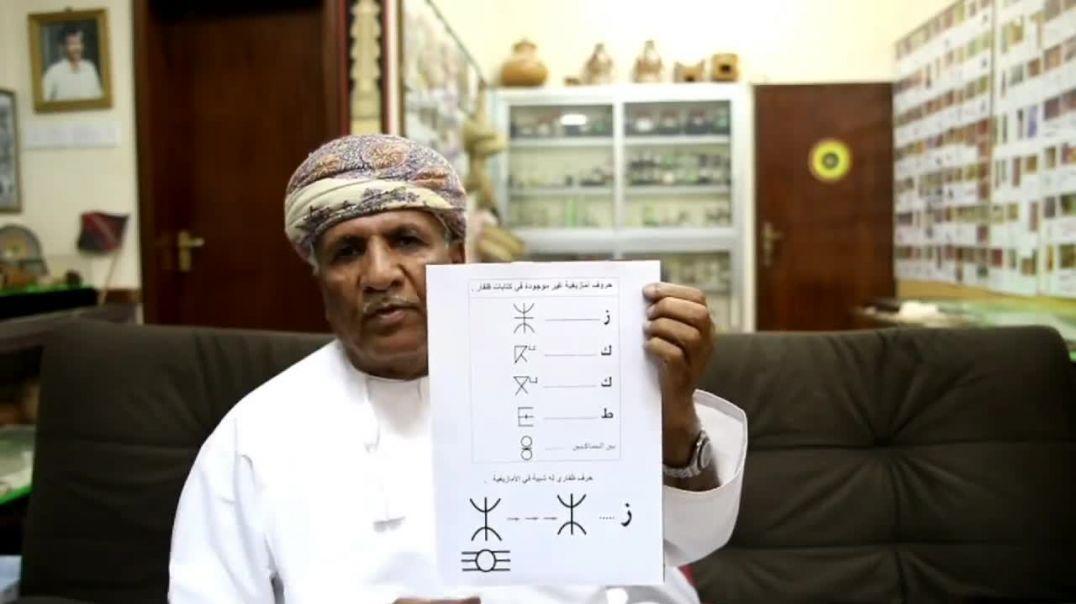 حقيقة اللغة  الامازيغية وحروف التيفيناغ هي لغة عربية قديمة وجميع حروف الامازيغية مجرد حروف عربية قديمة