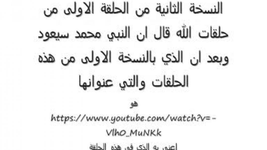 الله قال أن النبي محمد سيعود حلقة رقم 1 النسخة الثانية
