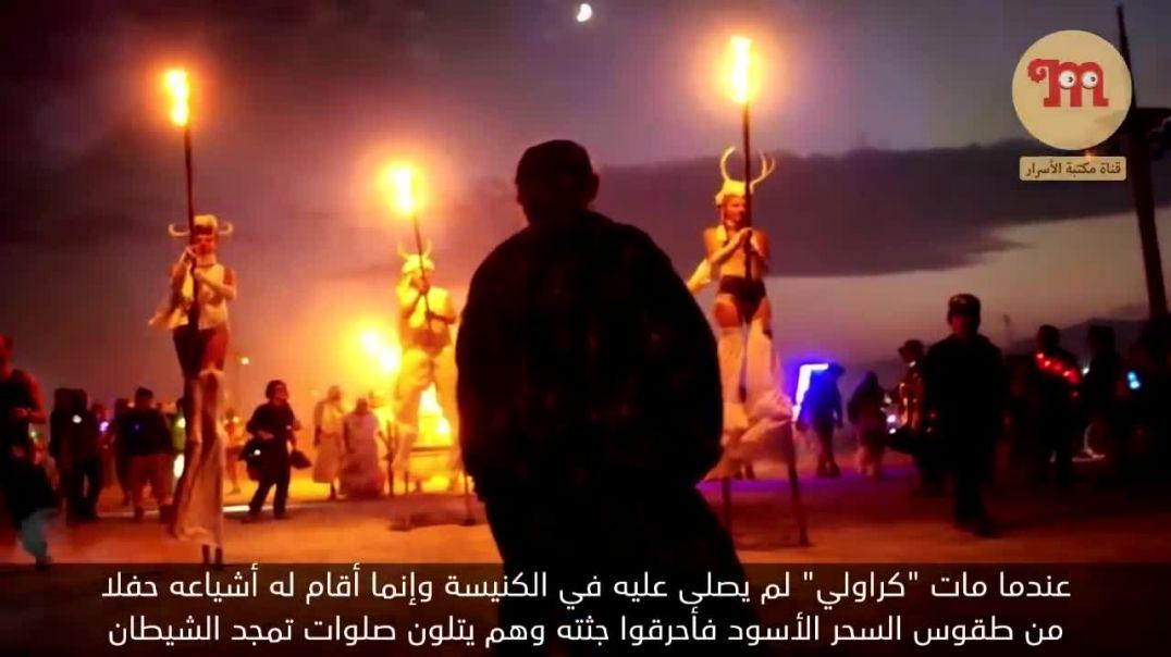 الساحر أليستر كراولي زار مصر وصحراء الجزائر لاستدعاء الشيطان