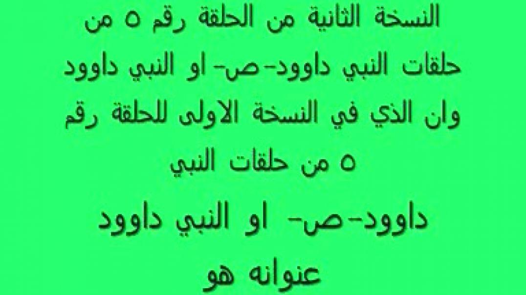 النبي داوود -ص- 5.wmv