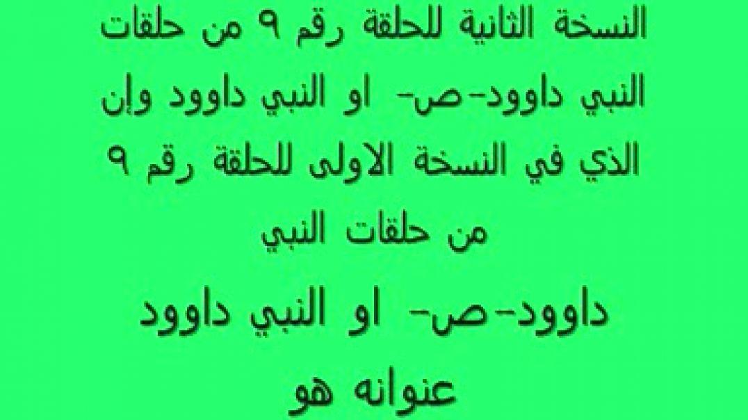 النبي داوود -ص- 9.wmv