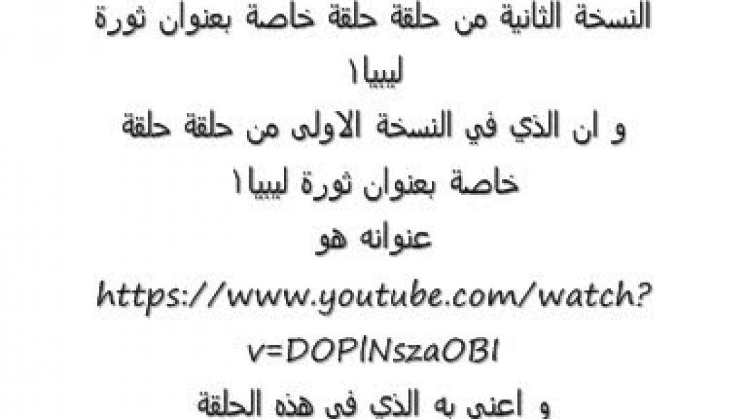 حلقة خاصة بعنوان ثورة ليبيا
