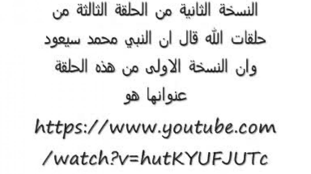 الله قال أن النبي محمد سيعود حلقة رقم 3 النسخة الثانية.wmv
