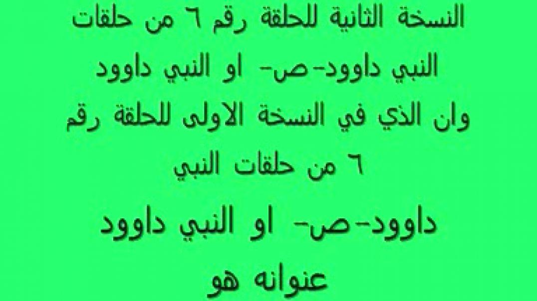 النبي داوود -ص- 6.wmv