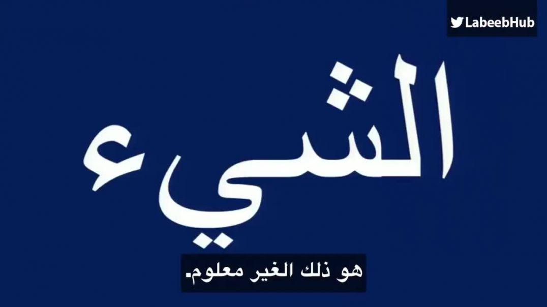 تيري مور  اصل الحرف  (x) الانجلزية جاء من كلمة شيء العربية
