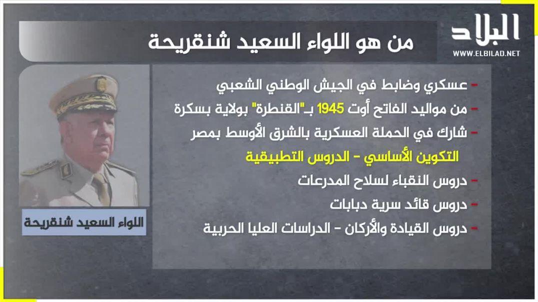 من هو القائد الجديد لأركان الجيش الوطني الشعبي بالنيابة اللواء سعيد شنقريحة ؟