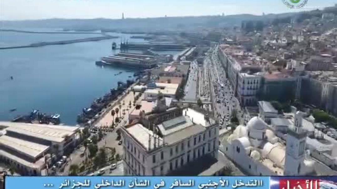 التقرير الاسطوري للتلفزيون الجزائري في الرد على البرلمان الاوربي و فرنسا