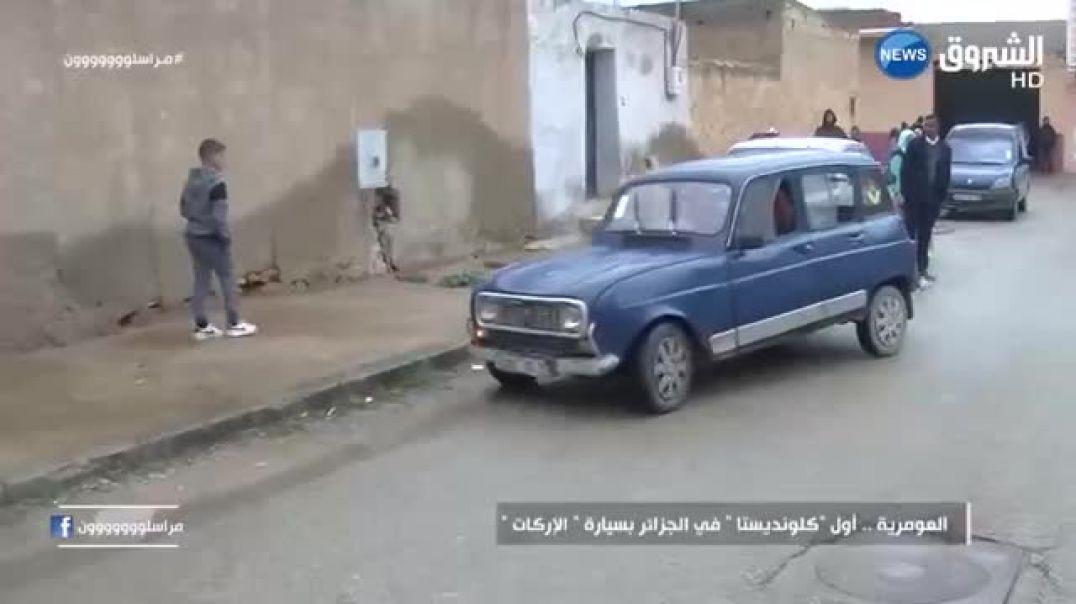 معسكر  خالتي العومرية  أول  كلونديستا في الجزائر بسيارة الإركات