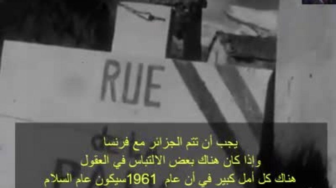 وثائقي للتلفزيون الفرنسي حول الجزائر جزائرية و ليست فرنسية في القبائل سنة 1960 تصريحات خطيرة
