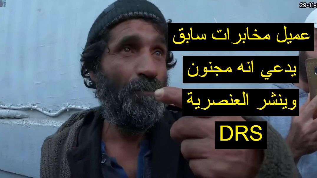 حقيقة عميل المخابرات الجزائرية السابقة DRS فراشة الذي يدعي انه مجنون ويتكلم في السياسة