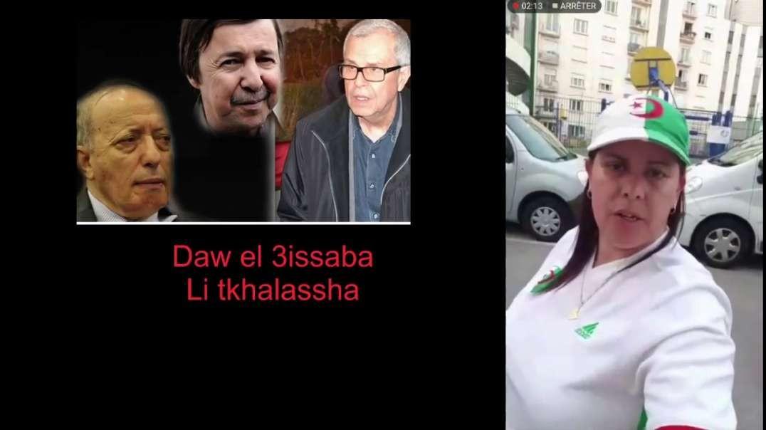 قاهر الزواف  يمنجل  صوفيا بن لمان عميلة النظام الزوافي التوفيق وطرطاق وبوتفليقة
