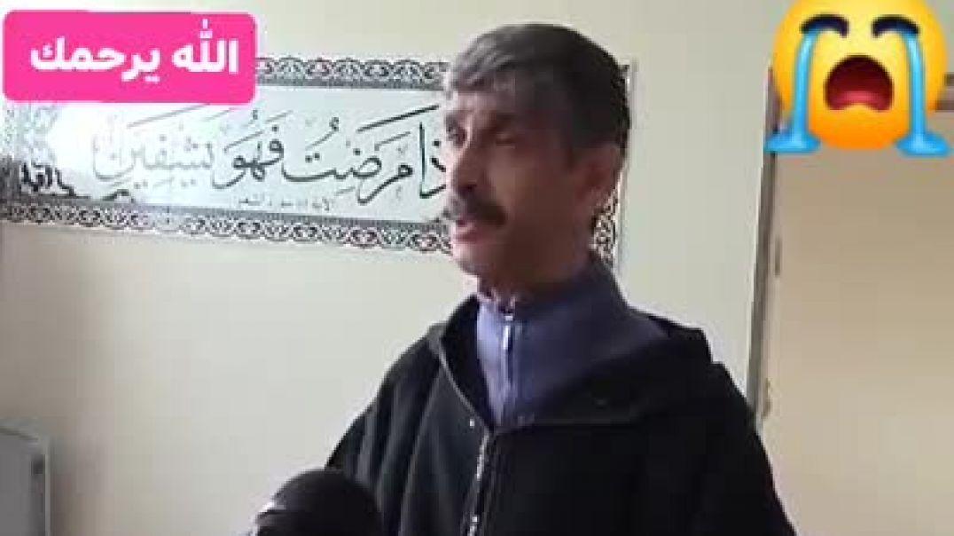 اخر تصريح للراقي ابو مسلم بلحمر كان بدموع الرجال وهو  الذي قتل غدرا