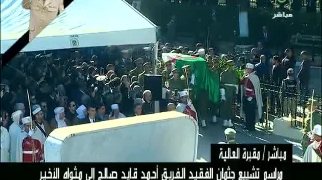 مراسم تشييع جثمان الفقيد أحمد قايد صالح إلى مثواه الأخير