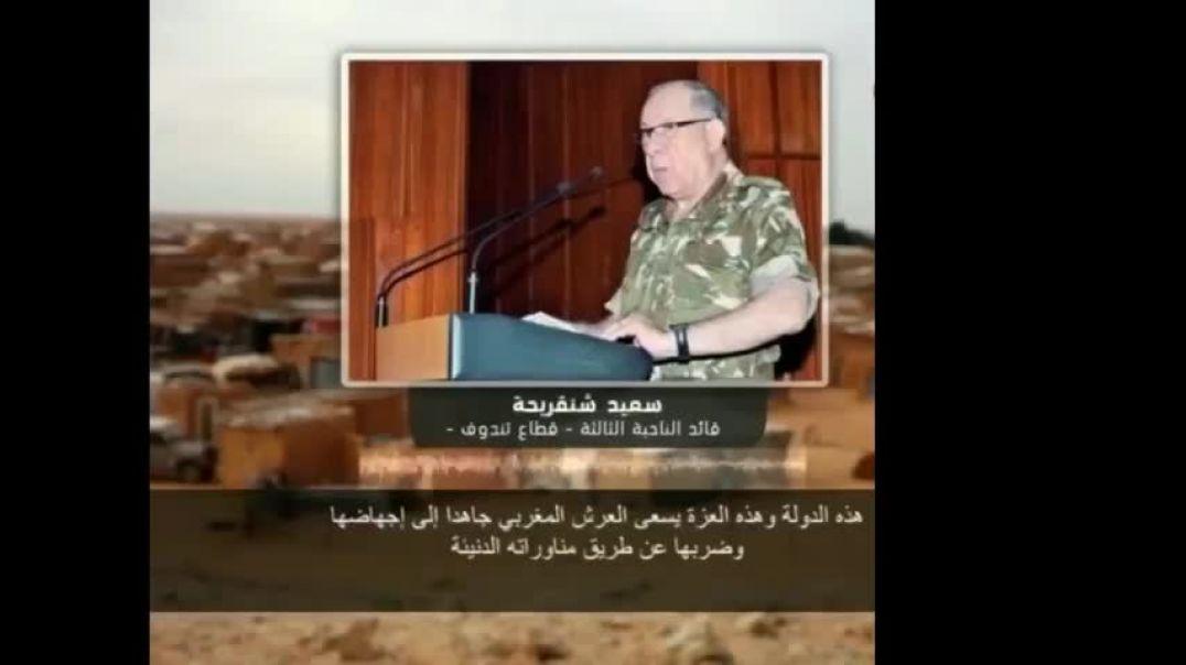 لمن لا يعرف من هو اللواء سعيد شنقريحة هذا مقتطف من احد تدخلاته حول مسالة الصحراء الغربية