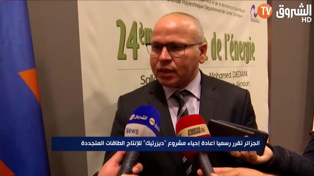 الجزائر تعيد المفاوضات مع ألمانيا لانجاز مشروع ديزرتيك بتمويل 400 مليار أورو