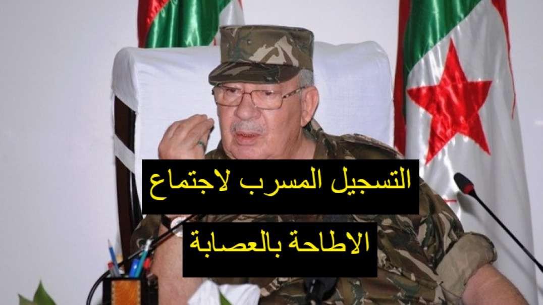 التسجيل المسرب للقائد صالح في اجتماع  للاطاحة بالعصابة كلام سيبقى خالدا في ذاكرة الجزائريين