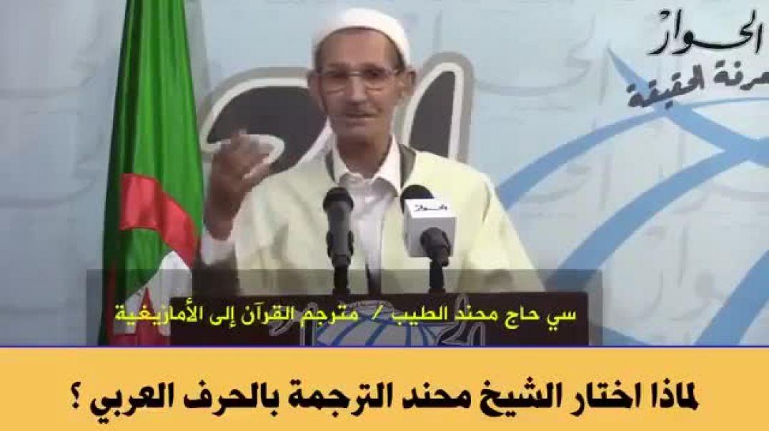 الامازيغية القبائلية هي في الحقيقة مجرد عربية بلهجة قبائلية يشرح الشيخ محند