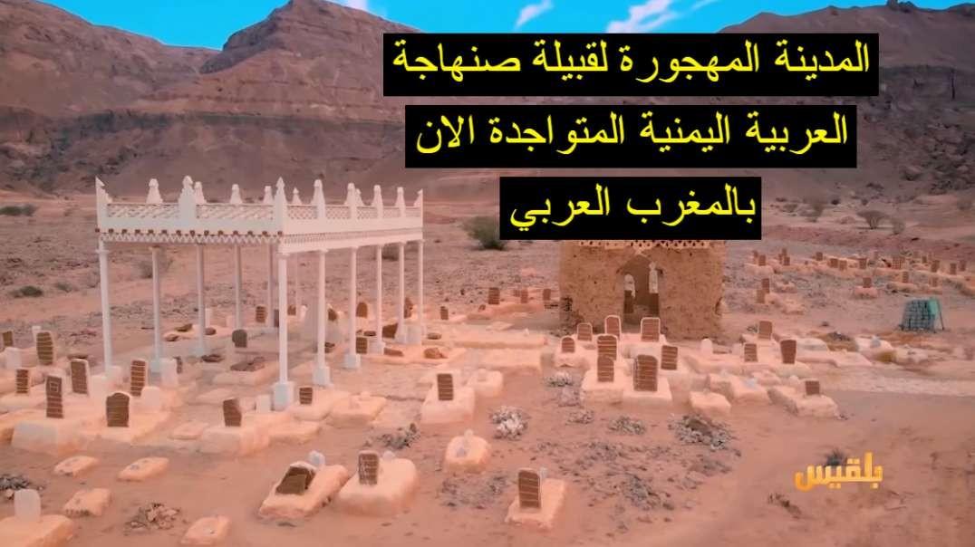 قبيلة صنهاجة في المغرب العربي  اصولها ودولتهم المنسية في اليمن  في وادي حضرموت
