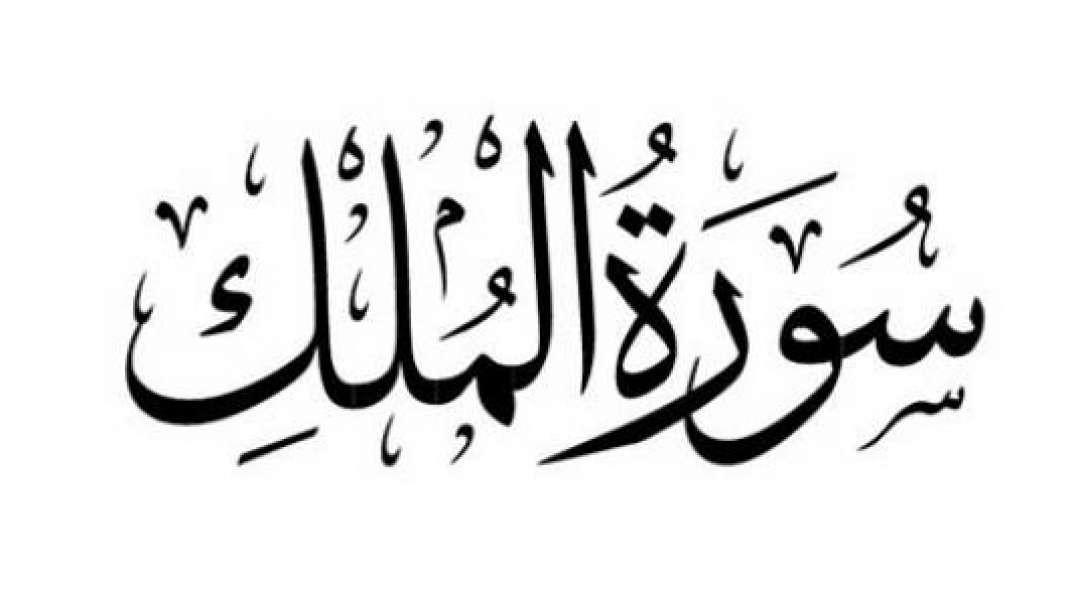 """سورة الملك .بصوت القارئ الشيخ الدكتور"""" علي عبد الله جابر """" رحمه الله"""