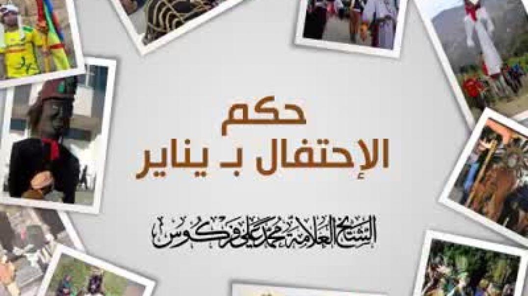 حكم الاحتفال بالسنة الامازيغية للشيخ محمد علي فركوس