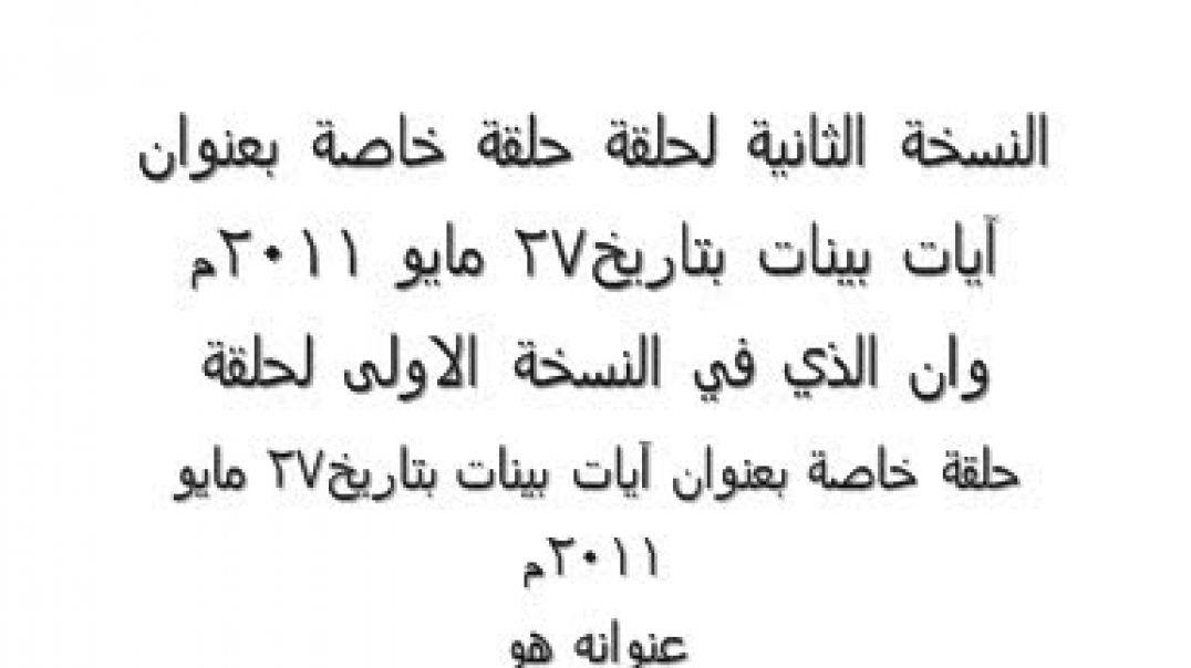 حلقة خاصة بعنوان آيات بينات بتاريخ27 مايو 2011م