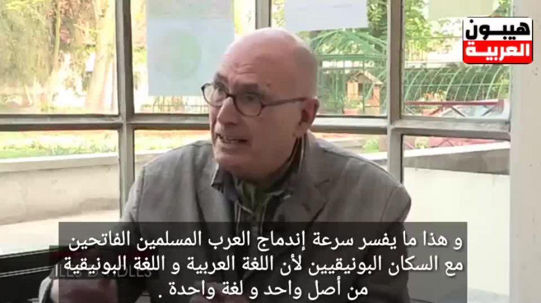 المؤرخ جيلبرت العرب المسلمون  لم يحتاجوا الى مترجمين لان اللغة البونيقية هي نفسها اللغة العربية
