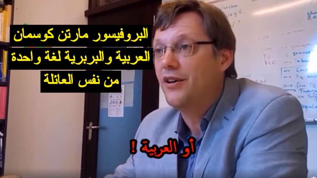 البروفيسورالهولندي مارتن كوسمان البربرية والعربية من نفس العائلة اللغوية ويصدم عنصري  محرف