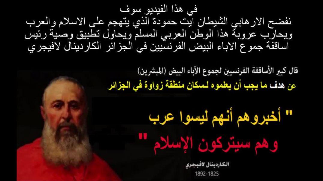 وثائقي فرنسي يفضح ايت حمودة الارهابي الحاقد على العرب والاسلام انه هو قاتل معطوب الوناس