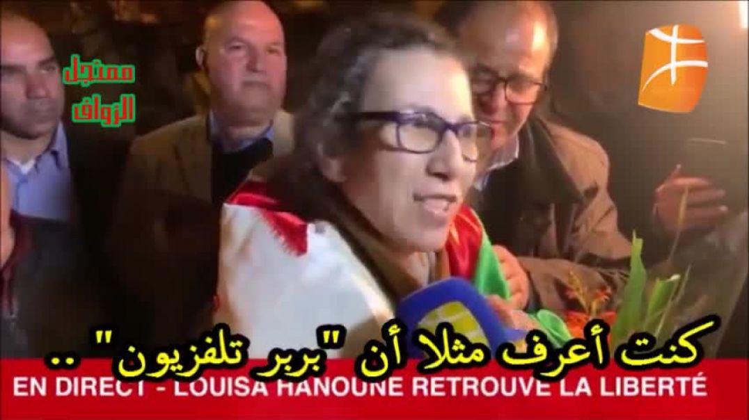 خطير لويزة حنون تذهب للاجتماع مع أحد مؤسسي حركة الماك الارهابية مباشرة بعد خروجها من السجن