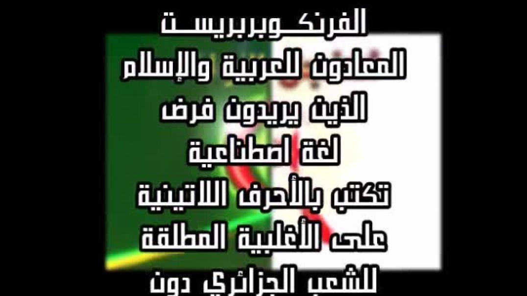 وثائقي قنبلة الامازيغية التي زرعتها فرنسا والصهاينة في الجزائر لتفجير المغرب العربي